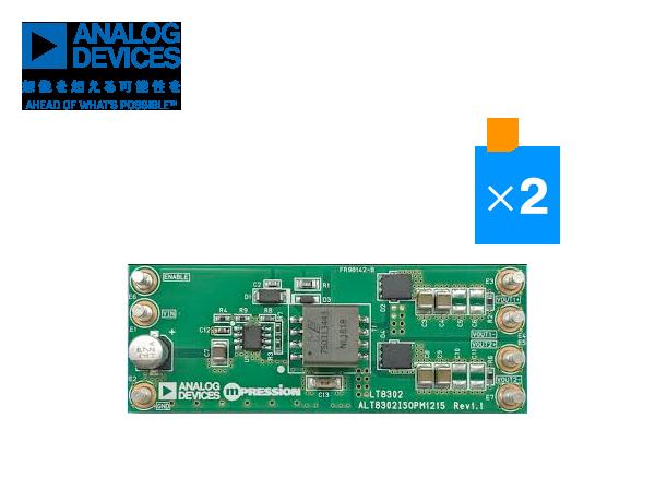 Analog Devices - ALT8302ISOPM1215評価ボード