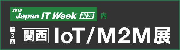 Japan IT Week関西・IoT/M2M展
