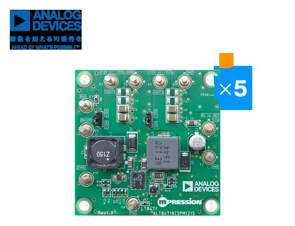 Analog Devices - ALT8471NISPM1215評価ボード